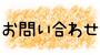 北海道なずなの会:お問い合わせ