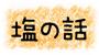北海道なずなの会:塩の話